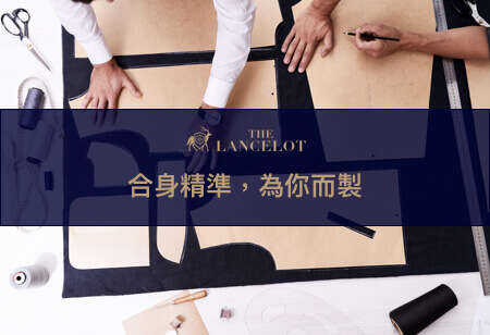 【The Lancelot】Digitalising Past Experience to Produce the Perfect Suit